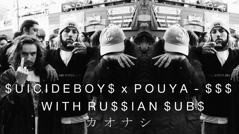 $UICIDEBOY$ x POUYA - $$$ / $OUTH $IDE $UICIDE / ПЕРЕВОД / FULL MIXTAPE / WITH RUSSIAN SUBS