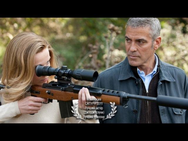 Фильм «Американец» (2010) смотреть онлайн в хорошем качестве на www.tvzavr.ru