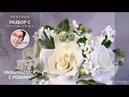Разбор с Ириной Малышевой Мастер класс правильной лепки розы из мастики на торт Тортиссимо