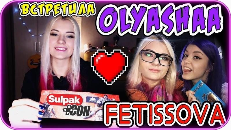 OLYASHAA и FETISSOVA | Встретила Оляшу на Sulpak Con 2018 | Стримерша Оляша знакомство | Не Лина05