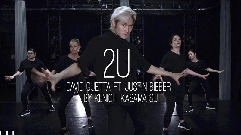 2U - David Guetta ft. Justin Bieber | Kenichi Kasamatsu Choreography | Jayna Photography