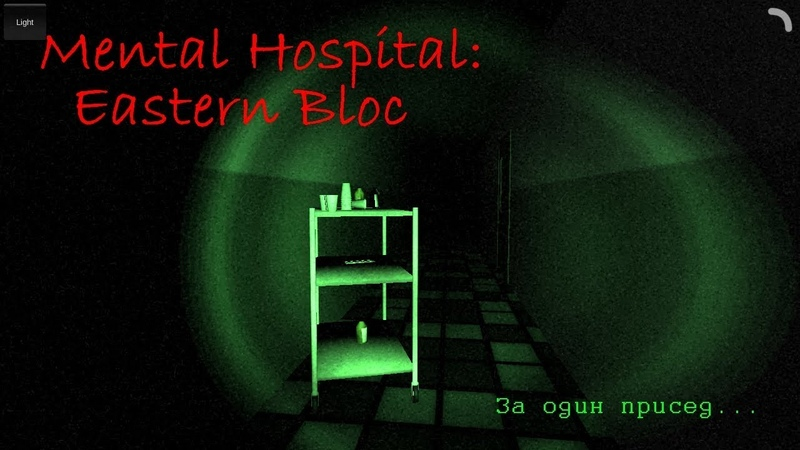 Mental Hospital: Eastern Bloc [Android] без комментариев
