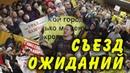 Съезд дольщиков - съезд ожиданий .Специальный репортаж. Открытая Политика .