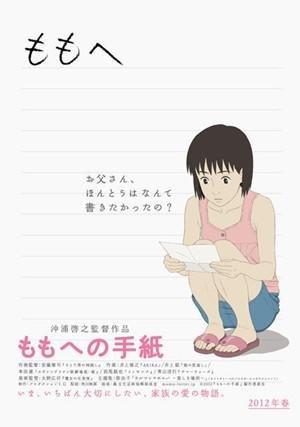 Ver Una carta para Momo (2011) Online