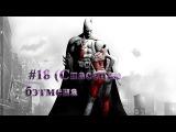 Batman Arkham city #18 (Спасение бэтмена,Месть харли квинн)