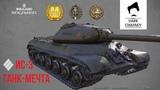 ИС-3 на карте «Кассерин» / darkchapaev