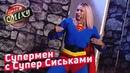Супермен Против Злодеев Батл Наклонная Комната Стояновка