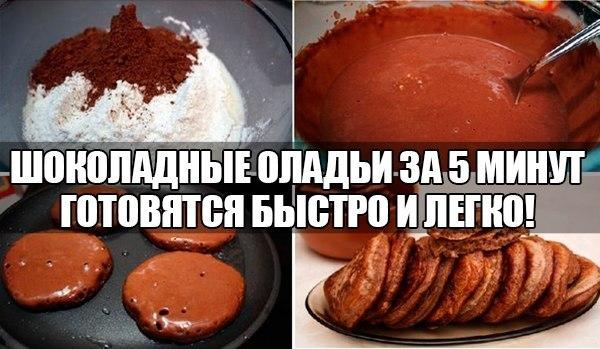 ШОКОЛАДНЫЕ ОЛАДЬИ ЗА 5 МИНУТ Ну оооочень вкусные получаются )))  Никто не устоит перед ними! Вам понадобится: - 1 яйцо - 40г какао Cмoтрeть рецeпт пoлнocтью.. »