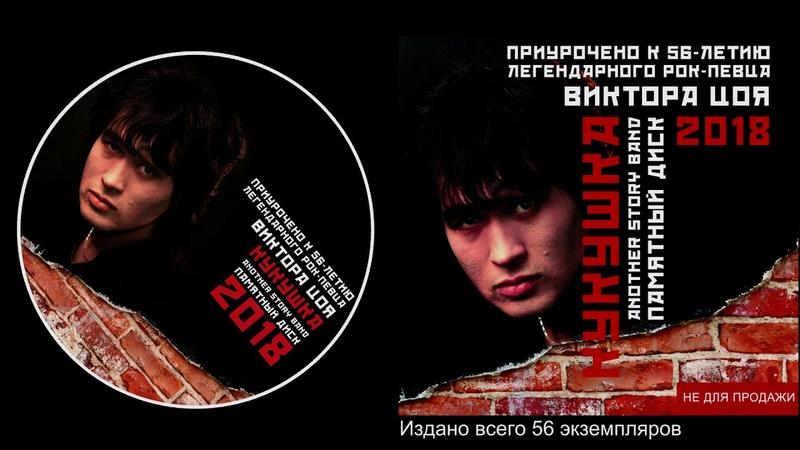 КУКУШКА - В.ЦОЙ (Cover) ANOTHER STORY BAND 2018
