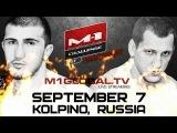 M-1 Challenge 51, Emeev vs. Vasilevsky, official promo ENG