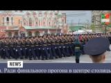 Москва меняется: Новость дня - Генеральная репетиция Парада Победы 2018