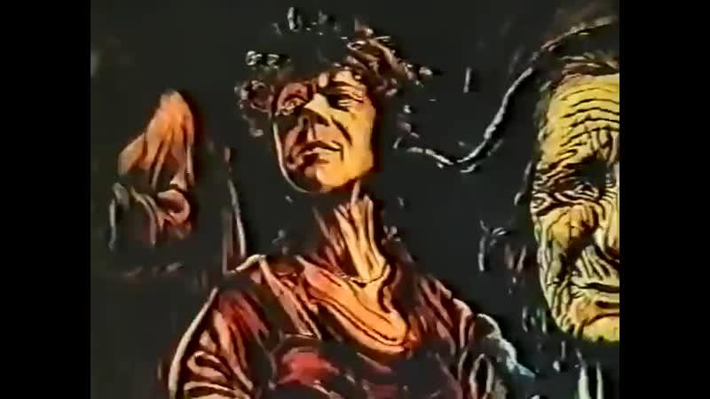Джордано Бруно (1984) - реж. Владимир Гончаров
