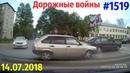 Новый видеообзор от «Д. В.» за 14.07.2018. Video № 1519.