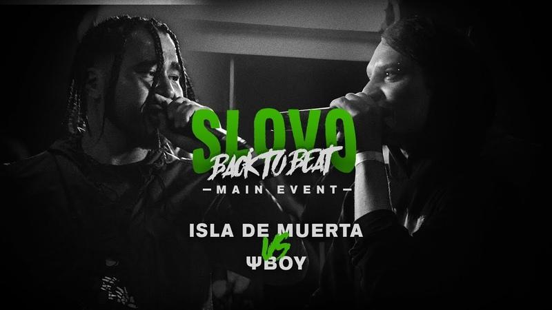 SLOVO BACK TO BEAT ISLA DE MUERTA vs ΨBOY (MAIN-EVENT) | МОСКВА