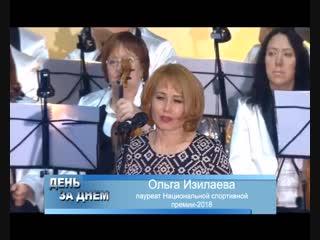 Ольга Изилаева признана лучшим педагогом-организатором страны