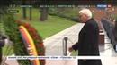 Новости на Россия 24 • В Россию с визитом прибыл президент Германии Франк-Вальтер Штайнмайер
