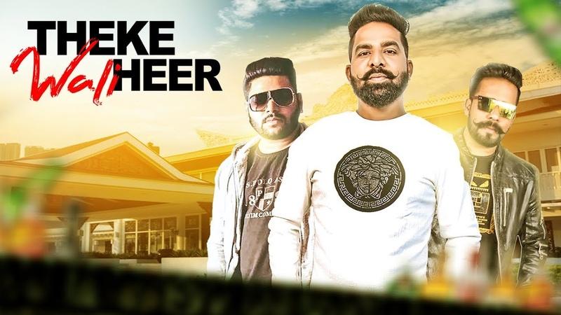 Theke Wali Heer R Maan (Full Song) Mista Baaz | Ravi Raj | Latets Punjabi Songs 2019