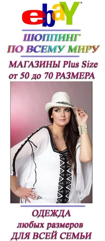 ebd8cb92e2c2511 ШОППИНГ& большие размеры, одежда для полных | ВКонтакте