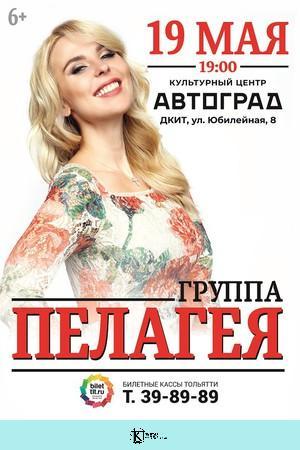 Концерт Пелагеи