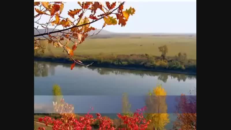 Видео Мимо текла река