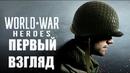 WORLD WAR HEROIS ПЕРВЫЙ ВЗГЛЯД
