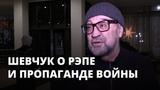Юрий Шевчук о пропаганде войны и русском рэпе