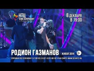 Родион Газманов 8 декабря только в НТЦ