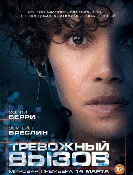 Tpевожный вызoв (2013)