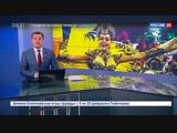 Новости на «Россия 24» • В Бразилии стартует карнавал