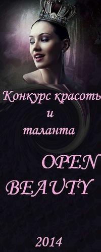 OPEN BEAUTY/ конкурс красоты и таланта