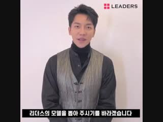 Lee Seung Gi Leaders x Super Model Event Promo Video