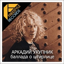 Аркадий Укупник альбом Баллада о Штрилице