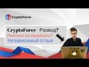 CryptoForce РЕАЛЬНЫЙ ОТЗЫВ Обзор площадки Презентация CryptoForce