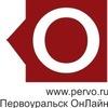 Первоуральск Он-Лайн