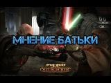 Star Wars: The Old Republic - 1-вый взгляд на игру