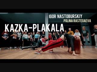 Kazka-плакала/igor nastoburskiy&polina rastegaeva