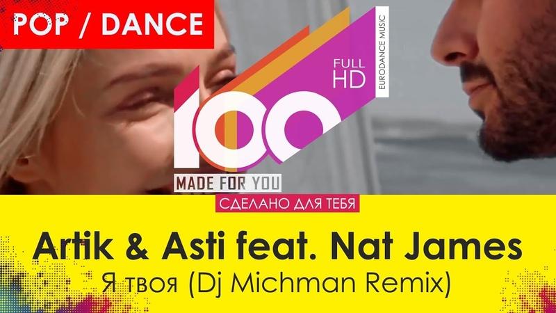 Artik Asti feat. Nat James - Я твоя (Dj Michman Remix)