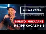 BURITO FEAT. ЛИГАЛАЙЗ -