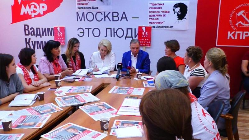 Встреча Вадима Кумина с Всероссийским женским союзом надежда России