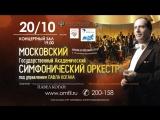 Московский государственный академический симфонический оркестр им. Павла Когана