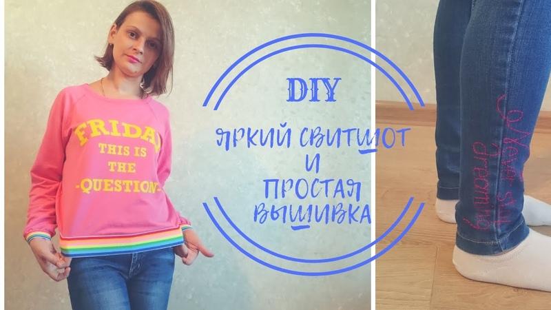 DIY яркий свитшот и простая вышивка на джинсах.