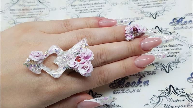 кольцо часть вторая. делаем кольцо из материалов для наращивания ногтей. объемная акриловая лепка