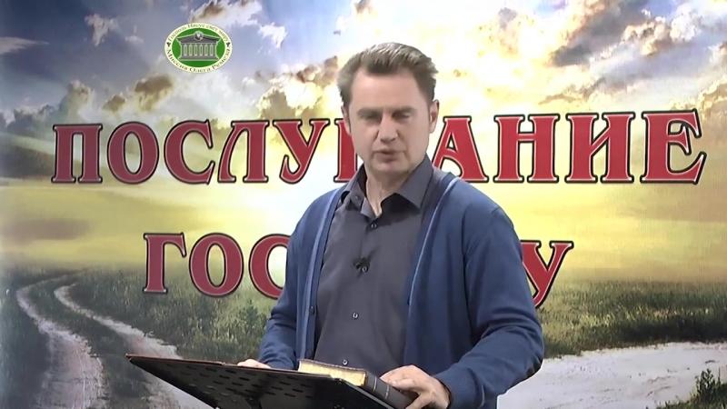 Олег Ремез Послушание Господу 18 встреча