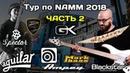 Тур по NAMM 2018 ч 2 cпецвыпуск для басистов ExpMus
