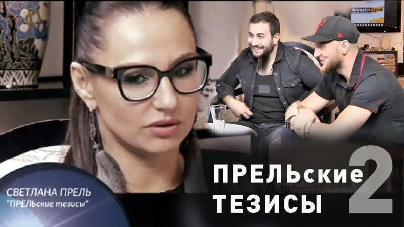 АНОНС. ПРЕЛЬские ТЕЗИСЫ - 2