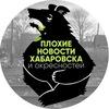 Плохие новости Хабаровска и окрестностей