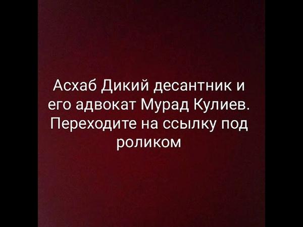 Зачем замолчал Асхаб Алибеков