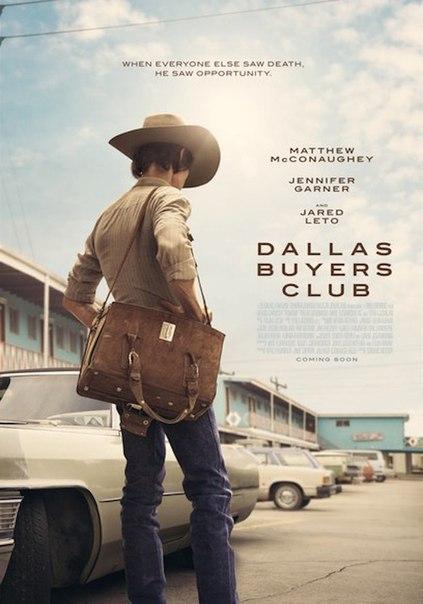 Далласский клуб покупателей (2014)