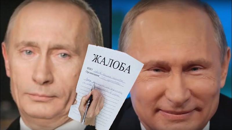 Заявления на двойников Путина в МВД ФСБ и прокуратуру