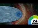 Зонд «Вояджер-2» во второй раз в истории вышел в межзвездное пространство - МИР 24